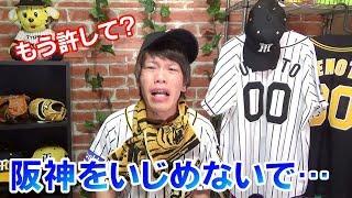 2018年6月14日阪神タイガースVS北海道日本ハムファイターズ交流戦【ハイ...