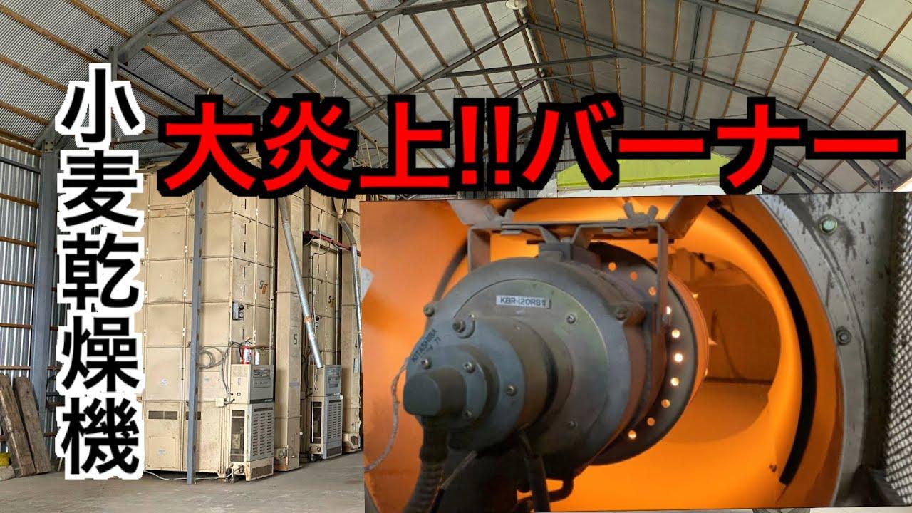 【KANEKO EG-516R】クボタ:バーナー大炎上の小麦用乾燥機の説明!