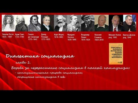 Новейшая Политэкономия (5). Диалектика социализма, борьба за перерастание социализма в коммунизм