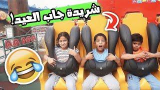 شريدة جاب العيد مع حمدة | طار عقله من الخوف ! 😂
