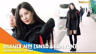 소녀시대 서현 (SNSD SEOHYUN), '감탄사가 나오는 미모'  [NewsenTV]