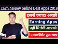 Best Earning App For Android 2018 | Earn Money From android | New Way to Earn Money Online Tricks