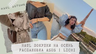 HAUL ПОКУПКИ НА ОСЕНЬ | ASOS | LICHI