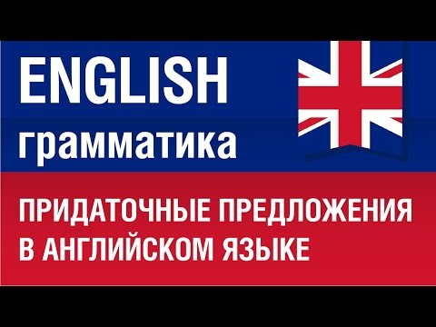 Придаточные предложения в английском языке. Елена Шипилова.