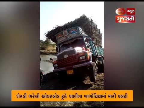 Viral Video: An Over Loaded Truck Falls