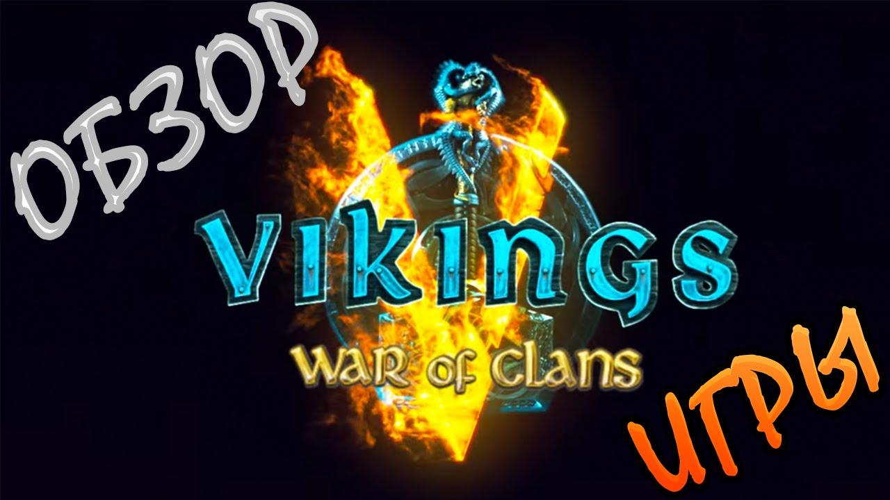Промокод для Vikings War of Clans
