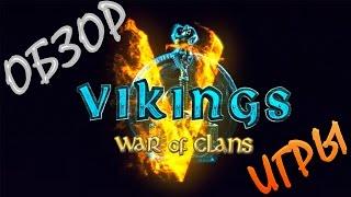 Vikings: war of clans - обзор игры для iPhone (геймплей)
