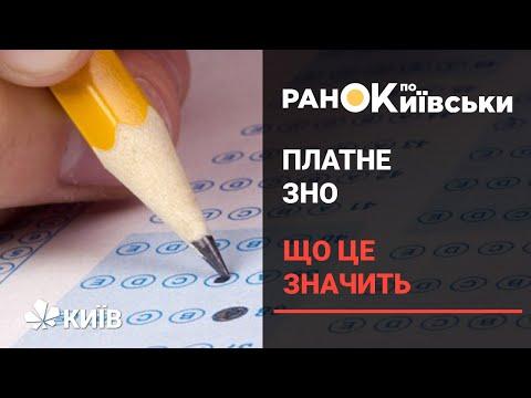 Телеканал Київ: МОН хоче запровадити платне ЗНО з додаткових предметів