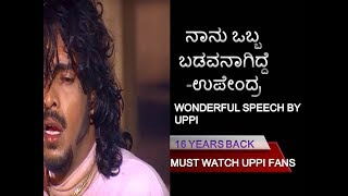 UPENDRA 16 YEARS BACK SPEECH II FACTS ABOUT UPPI