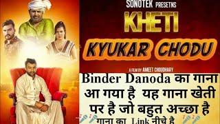 Kheti Kyukar Chhodu:: Binder Danoda:::Amit Dhull New Haryanvi Songs Haryanavi 2019 Sonotek720p