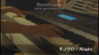 ♪ モノクロ / 嵐 耳コピ ピアノ