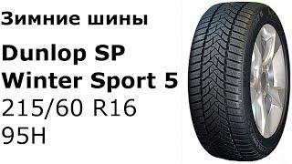 Dunlop SP Winter Sport 5 215/60 R16 95H - Обзор Зимних Шин ????