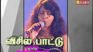 Swetha Whistle Pattu | 12 Nov 2014 | 18 Hours World Record | Program Promo | Vasanth TV
