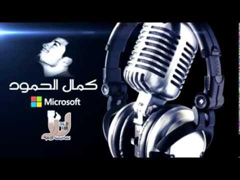 كمال الحمود - اذاعة الجامعة الأردنية  | 94.9 Kamal Alhmoud On JU Radio FM