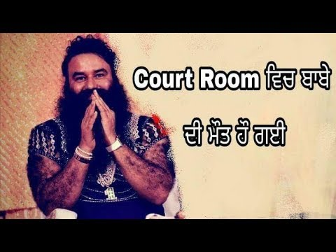 Baba death in jail india viral video today