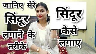How to apply sindoor | Sindoor kaise lagaye |
