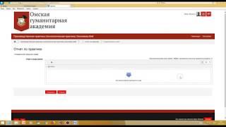 Выполнение отчетов по практике видео инструкция