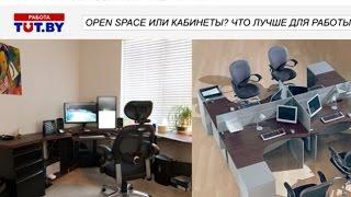 OPEN SPACE или кабинеты? | РАБОТА.TUT.BY<