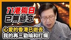 71港殤日已無懸念 心愛的香港已逝去 我的再三勸喻和叮囑〈蕭若元:理ࢭ
