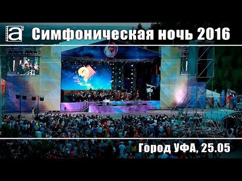 Симфоническая ночь 2016. Уфа 25.05.