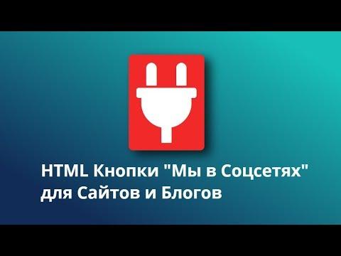 HTML Кнопки Мы в Соцсетях для Сайтов и Блогов - Виджет, Плагин