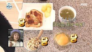 [HOT] An actress likes sweet food, 나 혼자 산다 20190920