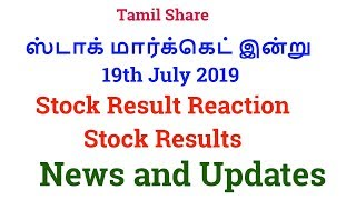 Stock Market Morning Updates - 19th July 2019 | Tamil Share