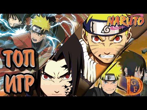 ТОП Игр по Naruto на Андроид и IOS