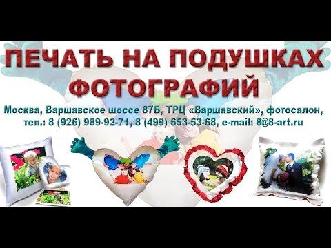 Подушка с фото на сайте 8-Art.ru - Онлайн заказ