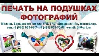 Подушка с фото на сайте 8-Art.ru - Онлайн заказ(, 2012-11-13T08:10:05.000Z)