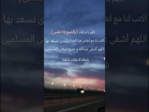 اللهم اشفي مرضانا ومرضى المسلمين 6 Youtube