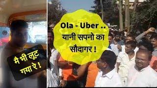 मै भी लूट गया रे ! Ola - Uber .. यानी सपनो का सौदागर ! TVI