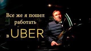 Первая работа в UBER в Америке (Нью-Йорк) Машина в аренду. / Белорусы в США. Выиграли Грин карту