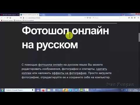 Бесплатный Фотошоп онлайн на русском языке без регистрации, аналог онлайн программы Pixlr