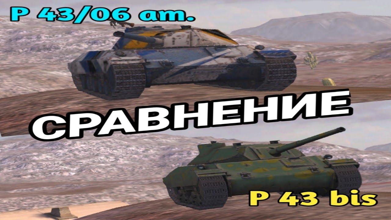 СРАВНЕНИЕ Р 43/06 ann и Р 43 bis!