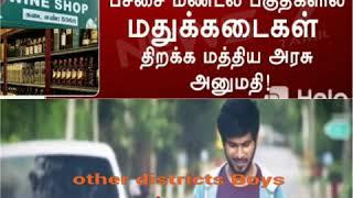 Krishnagiri wine shop Tamil comedy  WhatsApp status