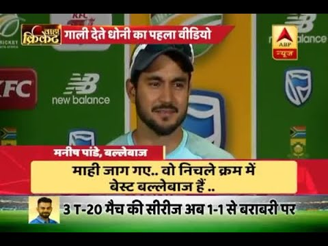 India vs South Africa: MS Dhoni loses his temper on Manish Pandey, tells him to concentrat