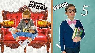 Богатый РЕАЛЬНЫЙ ПАЦАН VS Богатый БОТАН и другие типы богачей / Детский СКЕТЧ