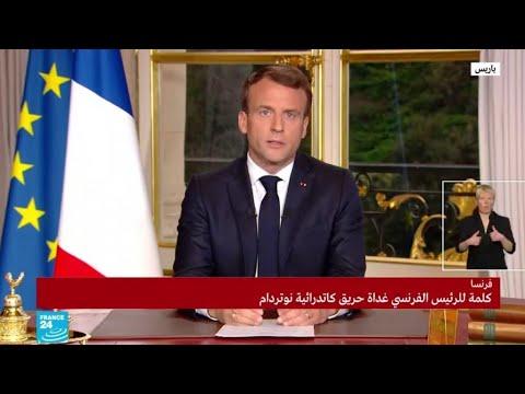 كلمة الرئيس إيمانويل ماكرون غداة حريق كاتدرائية نوتردام بباريس  - 13:54-2019 / 4 / 17