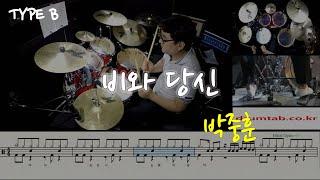 비와 당신(동영상악보)(TYPE B)-박중훈-노창국-일…