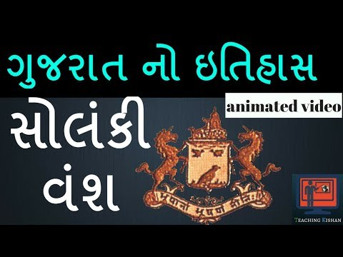 Solanki Vansh in gujarat History|Full Explanation in animated|Chalukya vansh