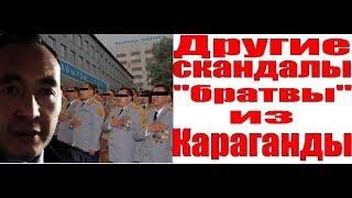 В каких еще скандалах засветилась «БРАТВА» из КВШ. ГАИ ДПС. ОСА КАЗАХСТАН