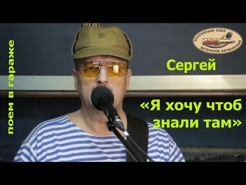 Сергей / Я хочу, чтоб знали там /  Музыка А. Розембаума слова А. Минаева