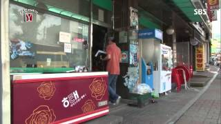 [SBS] 궁금한 이야기Y  2013-08-30 #5(8)