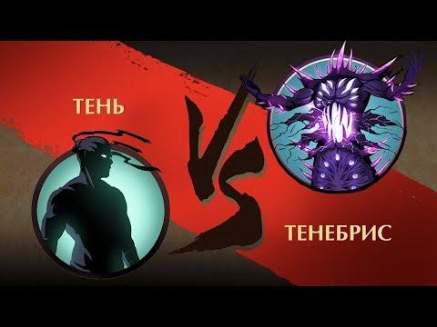 Shadow Fight 2 - Бой Тень Vs Тенебрис - НОВЫЙ БОСС 10 ДАН!