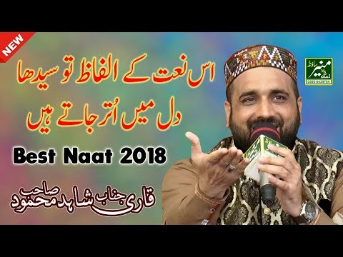 New Best Naat 2018 - Qari Shahid Mahmood Naats 2018 - New Urdu Punjabi Naat 2018