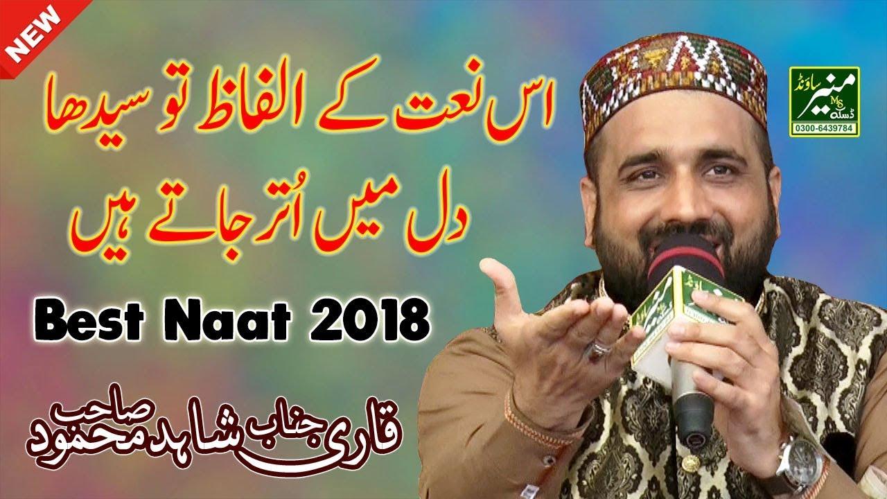 Best Urdu Naat Sharif Download - IslamiNaat Mp3 Naat