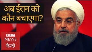 Iran-USA टेंशन: अब ईरान को कौन बचाएगा, India से कैसी उम्मीद हैं? (BBC Hindi)