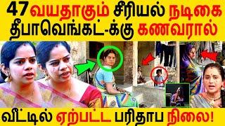 47 வயதாகும் சீரியல் நடிகை தீபாவெங்கட்-க்கு கணவரால் வீட்டில் ஏற்பட்ட பரிதாப நிலை!  Deepa venkat |