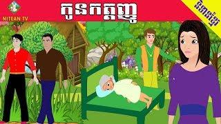 រឿងនិទានខ្មែរ កូនកត្តញ្ញូ | Khmer cartoon tales, Tokata khmer film,
